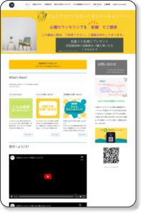 心理カウンセリング想月・NHA Japan  | 新静岡でこころの相談・悩み相談 | スカイプ対応
