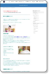 大人カウンセリング | 静岡の心理カウン