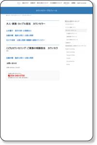 想月カウンセラーのプロフィール | 静岡