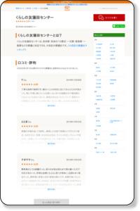 「くらしの友蒲田センター」の費用と評判【葬儀の口コミ】