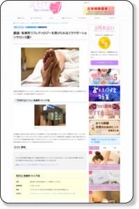 銀座・有楽町リフレクソロジーを受けられるリラクゼーションサロン3選?   スピクラ!