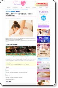 東京で人気のマッサージ店10選!【安い・おすすめ】 – スピクラ!