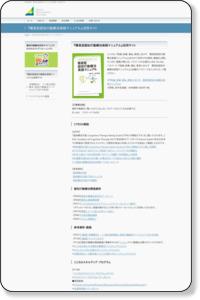 『簡易型認知行動療法実践マニュアル』活用サイト | ストレスマネジメントネットワーク