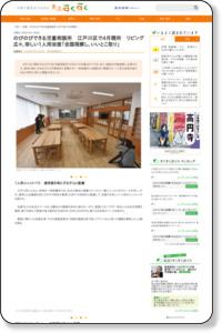 のびのびできる児童相談所 江戸川区で4月開所 リビング広々、珍しい1人用浴室「全国視察し、いいとこ取り」   子育て世代がつながる   東京すくすく — 東京新聞