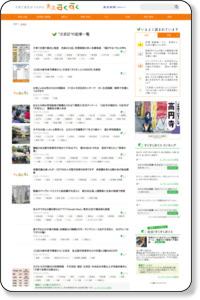 文京区 | 子育て世代がつながる | 東京すくすく – 東京新聞