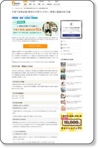 子育て世帯必読!東京の子育てしやすい、教育に最適な街10選【スマイティ】