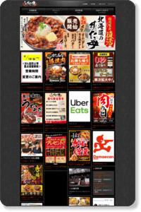 伝説のすた丼屋/名物すた丼の店【公式サイト】