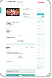 恋をしようよジェニーズ7周年ワンマンライブ!のチケット情報・予約・購入・販売|ライヴポケット