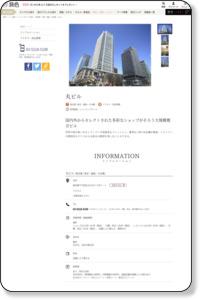 丸ビル|東京都千代田区のおすすめ観光スポット|レジャー|旅色