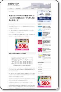 海外で日本のsimロック解除(simフリー)携帯を使う | たびびとライフ