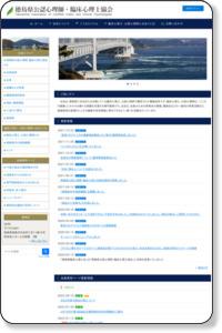 徳島県公認心理師・臨床心理士協会