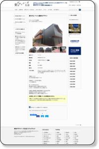 原木中山 ペットと趣味をデザイン | デザイナーズ、おしゃれな賃貸【東京デザイナーズ生活】