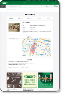 東急ハンズ東京店