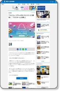 「うんこミュージアム」がオンラインサービス開始へ 「ステイホーム」を楽しく - 東京ベイ経済新聞