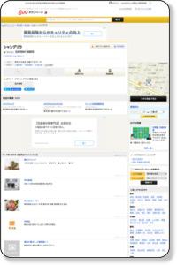 シャングリラ (杉並区|リラクゼーションサロン|電話番号:03-5941-6805) - インターネット電話帳ならgooタウンページ