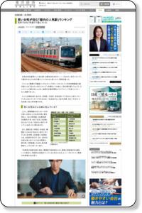 若い女性が住む「都内の人気駅」ランキング | 駅・再開発 | 東洋経済オンライン | 経済ニュースの新基準