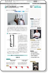 若者が「東京四畳半暮らし」にハマる理由 | 三浦展の研究ノート「街を読む、データを歩く」 | 東洋経済オンライン | 経済ニュースの新基準