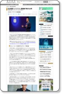 SNS帝国フェイスブック、規制論が高まる必然 | 最新の週刊東洋経済 | 東洋経済オンライン | 経済ニュースの新基準