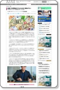 投資で外貨預金をするのはあまり意味がない | 投資 | 東洋経済オンライン | 経済ニュースの新基準