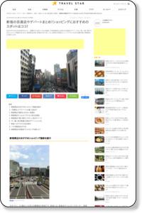 新宿の百貨店やデパートまとめ!ショッピングにおすすめのスポットはココ! | TRAVEL STAR