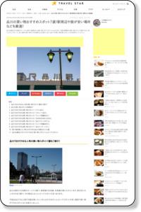 品川の買い物おすすめスポット7選!駅周辺や服が安い場所などを厳選! | TRAVEL STAR