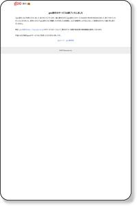 東京都墨田区のおすすめホテル (24件) 宿泊予約 価格比較 - goo旅行