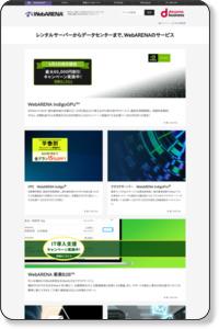NTTPCのレンタルサーバー(ホスティング)サービス【WebARENA】  | レンタルサーバー,VPS,クラウド,メールサーバー, 専用サーバー,データセンター