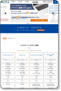 【たのめーる】レンタルサーバー|アルファメール