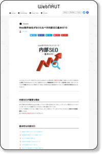 Web制作会社がおさえるべき内部SEO基本の10 | WebNAUT