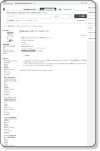 アダルト・チルドレン (看護学雑誌 66巻11号) | 医書.jp