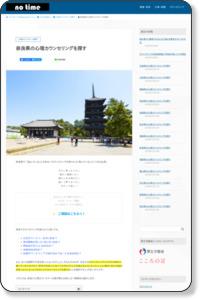 奈良県の心理カウンセリングを探す