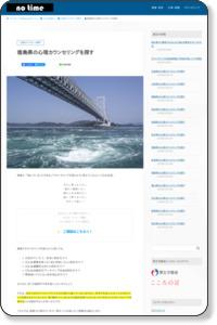 徳島県の心理カウンセリングを探す