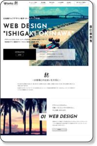 石垣島ホームページ制作・WEBデザイン|Works結