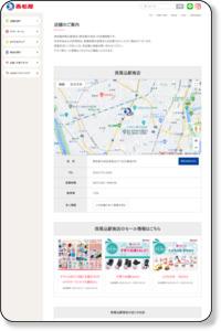 西松屋西馬込駅南店(東京都大田区)の店舗情報 |西松屋チェーン