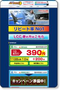 空港への無料送迎、受け渡しプラン【成田空港駐車場 ABCパーキング】