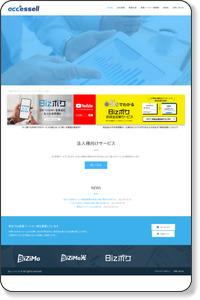 シニア向けのモバイルサービスなら(株)アクセル!