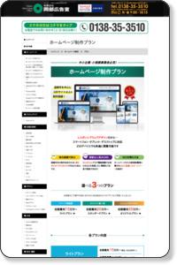 ホームページ作成 函館 | ホームページなら岡部広告室