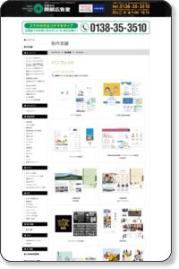 パンフレット | 制作実績 | 岡部広告室【函館市の印刷物・ホームページ作成・スマートフォンサイト作成・デザイン制作】