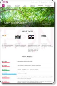 イオン株式会社  |  イオン(株)のコーポレートサイトです。企業情報、ニュースリリース、採用情報、環境・社会貢献活動、IR情報などを紹介しています。