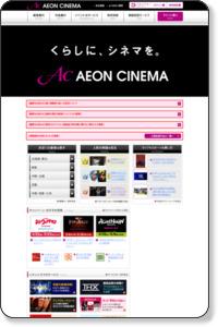 イオンシネマ−映画館、映画情報、上映スケジュール、試写会情報、映画ランキングのシネマ情報サイト