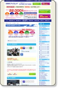石川県で合宿免許♪