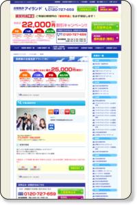 長野で免許を取るなら合宿免許アイランド