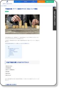 具体的にどうやるの?不動産投資・アパート経営のやり方・方法について | AIWAブログ