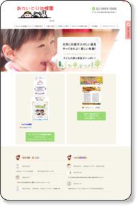 あかいとり幼稚園のホームページ|「こどもが主役のあかいとり幼稚園」東京都北区赤羽台