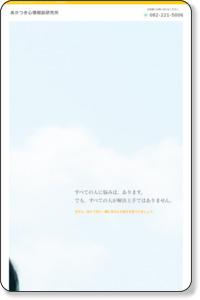 広島市中区の臨床心理学的援助・カウンセリ