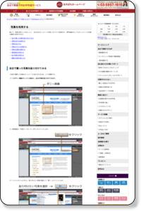 CMSの機能で写真の加工・追加も簡単 - あきばれホームページ作成