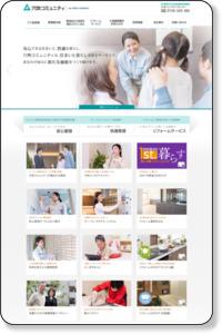 快適サービスのマンション管理会社|穴吹コミュニティ
