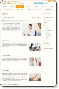 心理療法科 | 診療科・部門 | 上林記