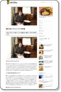 臨床心理士の成井香苗さんにインタビュー