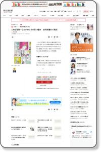 こわばる体…したいのにできない悩み 未完成婚って何だ:朝日新聞デジタル